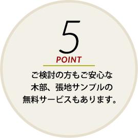 POINT5 ご検討の方もご安心な木部、張地サンプルの無料サービスもあります。
