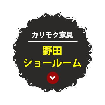 カリモク家具 野田ショールーム